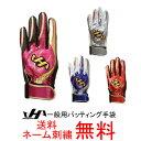 【ネーム刺繍無料】ハタケヤマ(HATAKEYAMA) 一般用バッティング手袋 両手用 MG-B16【送料無料/大人用】