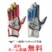 【ネーム刺繍無料】ミズノ(mizuno)バッティング手袋両手用セレクトナインW1EJEA023【送料無料/野球用品/限定商品】