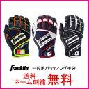 【ネーム刺繍無料】フランクリン 一般用バッティング手袋(両手用) パワーストラップ【送料無料/野球用品/MLB公認】