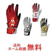 【ネーム刺繍無料】限定カラーアンダーアーマー一般用バッティング手袋両手用クリーンアップVIIグローブ1313593【送料無料/ベースボール/グローブ/MEN】