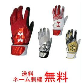 【ネーム刺繍無料】限定カラー アンダーアーマー 一般用バッティング手袋 両手用 クリーンアップVIIグローブ 1313593【送料無料/ベースボール/グローブ/MEN】