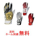 【ネーム刺繍無料】限定カラー アンダーアーマー 少年用バッティング手袋 両手用 クリーンアップVIIグローブユー…