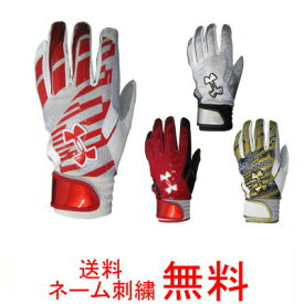 【ネーム刺繍無料】限定カラー アンダーアーマー 一般用バッティング手袋 両手用 アンディナイアブルグローブ 1313596【送料無料/ベースボール/グローブ/MEN】