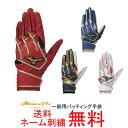【ネーム刺繍無料】ミズノプロ(mizuno pro) バッティング手袋 シリコンパワーアークW 両手用 1EJEA041【グローブ/…