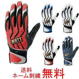 【ネーム刺繍無料】●ZETT(ゼット) 一般用バッティング手袋 両手用 インパクトゼット BG999【送料無料/野球用品】