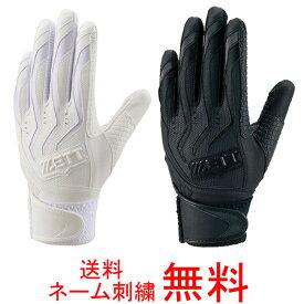 【ネーム刺繍無料】●ZETT(ゼット) 少年用バッティング手袋 両手用 ゼロワンステージ BG999J【送料無料/野球用品/子供/ジュニア】