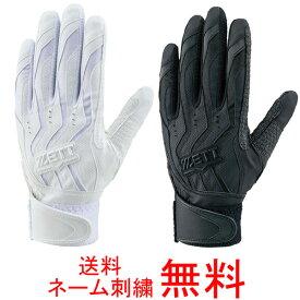 【ネーム刺繍無料】●ZETT(ゼット) 一般用バッティング手袋 両手用 インパクトゼット BG999HS【送料無料/野球用品】
