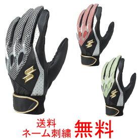 【ネーム刺繍無料】●SSK(エスエスケイ) 一般用バッティング手袋 両手用 EBG5000W プロエッジ【送料無料/野球用品】
