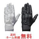 【ネーム刺繍無料】★ミズノプロ(mizuno pro) バッティング手袋 シリコンパワーアークMI 両手用 1EJEH131 高校野…