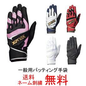 【ネーム刺繍無料】●ザナックス(xanax) バッティング手袋 両手用 BBG-80【送料無料/野球用品】