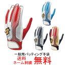 【ネーム刺繍無料】SSK(エスエスケイ) 一般用バッティング手袋 両手用 EBG5002W【送料無料/野球用品/大人】