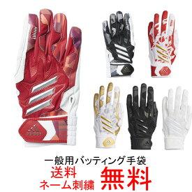【ネーム刺繍無料】アディダス(adidas) バッティング手袋 両手用 FTK89【グローブ/送料無料】