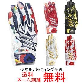 【ネーム刺繍無料】アディダス(adidas) 少年用バッティング手袋 両手用 FTK84【グローブ/送料無料】