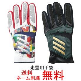 【ネーム刺繍無料】アディダス(adidas) 一般用走塁手袋 両手用 FYK65【グローブ/送料無料】