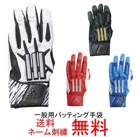 【ネーム刺繍無料】アディダス(adidas) バッティング手袋 両手用 FTL04【グローブ/送料無料】