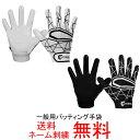 【ネーム刺繍無料】●カッターズ(CUTTERS) バッティング手袋 リードオフ2.0 両手用 B221【グローブ/送料無料】