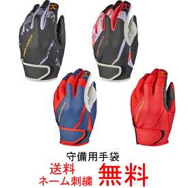 【ネーム刺繍無料】アンダーアーマー 一般用守備手袋 左手(右投げ)用 1316914【送料無料/ベースボール/グローブ/MEN】
