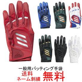 【ネーム刺繍無料】アディダス(adidas) バッティング手袋 両手用 FTK85【グローブ/送料無料】
