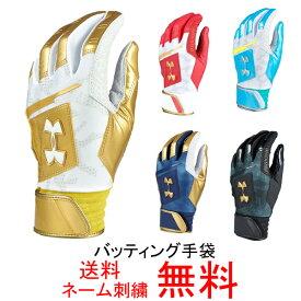 【ネーム刺繍無料】アンダーアーマー 一般用バッティング手袋 両手用 アンディナイアブルグローブ 1331519【送料無料/ベースボール/グローブ/MEN】