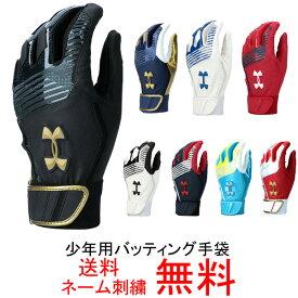 【ネーム刺繍無料】アンダーアーマー 少年用バッティング手袋 両手用 クリーンアップ VII 1313491【送料無料/ベースボール/グローブ/ジュニア】