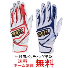 【ネーム刺繍無料】ZETT(ゼット) 一般用バッティング手袋 両手用 BG466GD 源田モデル【送料無料/野球用品/限定商品】