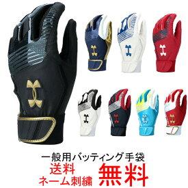 【ネーム刺繍無料】アンダーアーマー 一般用バッティング手袋 両手用 クリーンアップ VII 1313593【送料無料/ベースボール/グローブ】