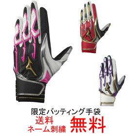 【ネーム刺繍無料】ミズノプロ(mizuno pro) バッティング手袋 シリコンパワーアークW-Leather 両手用 1EJEA061【グローブ/送料無料/限定商品】