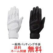 【高校生応援価格!】ザナックス(xanax)一般用バッティング用手袋(両手組)BBG-66高校野球対応【送料無料/大人用/刺繍無料】