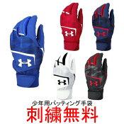 【ネーム刺繍無料】アンダーアーマー少年用バッティング手袋両手用UAクリーンアップVIII1354432【送料無料/ベースボール】