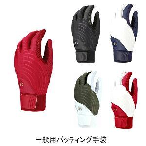 アンダーアーマー 一般用バッティング手袋 両手用 UAアンディナイアブル バッティンググロー 1354263【送料無料/大人】