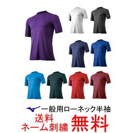 【ネーム刺繍無料】★ミズノ(mizuno) 一般用アンダーシャツ 丸首半袖 12JA5P30【送料無料】