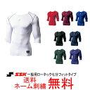 【ネーム刺繍無料】●SSK(エスエスケイ) 一般用アンダーシャツ 丸首七分 SCβ(ベータ) SCB017L7【送料無料/フィットタイプ】