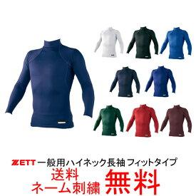 【ネーム刺繍無料】●ZETT(ゼット) 一般用アンダーシャツ ハイネック長袖 プロステイタス BPRO888Z【野球用品/送料無料/フィットタイプ】