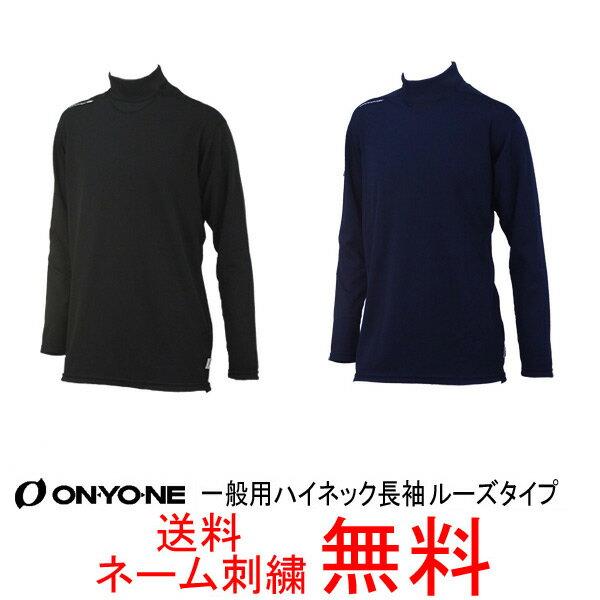 【ネーム刺繍無料】オンヨネ(ONYONE) 一般用アンダーシャツ ハイネック長袖 OKJ93750【送料無料】