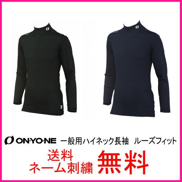 【ネーム刺繍無料】オンヨネ(ONYONE) 一般用アンダーシャツ ハイネック長袖 OKJ93600【ネックマーク入り/送料無料】