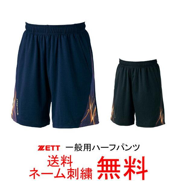 【ネーム刺繍無料】★ZETT(ゼット) プロステイタス ハーフパンツ BP812【送料無料】