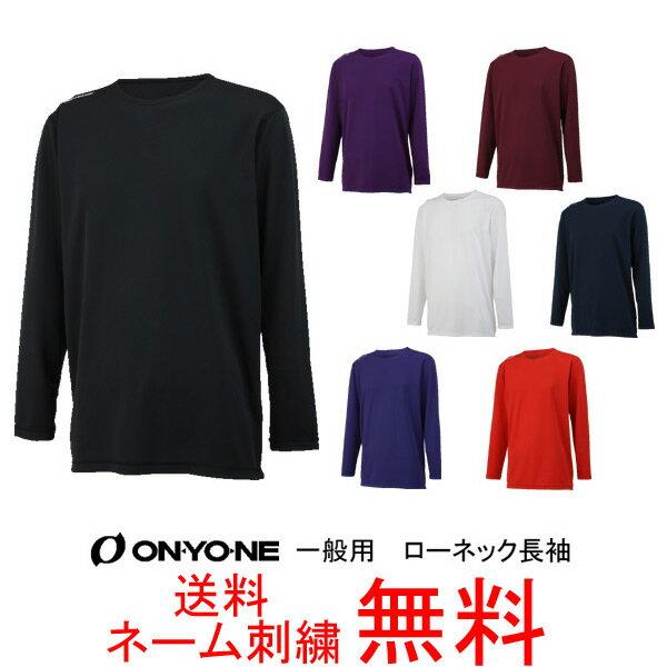 【ネーム刺繍無料】オンヨネ(ONYONE) 一般用アンダーシャツ ローネック 長袖 OKJ99752【送料無料/丸首】