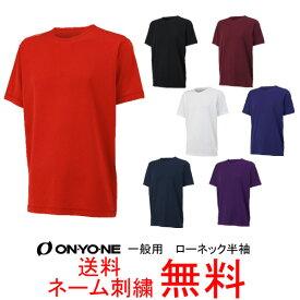 【ネーム刺繍無料】オンヨネ(ONYONE) 一般用アンダーシャツ ローネック 半袖 OKJ99753【送料無料/丸首】