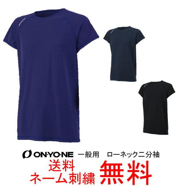 【ネーム刺繍無料】オンヨネ(ONYONE) 一般用アンダーシャツ ローネック 二分袖 OKJ99754【送料無料/丸首】