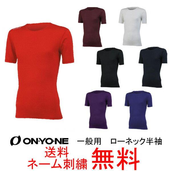 【ネーム刺繍無料】オンヨネ(ONYONE) 一般用アンダーシャツ ローネック 半袖 OKJ99604【送料無料/丸首】