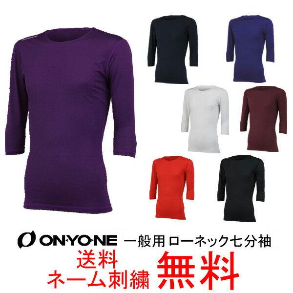 【ネーム刺繍無料】オンヨネ(ONYONE) 一般用アンダーシャツ ローネック 七分袖 OKJ99601【送料無料/丸首】