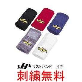【刺繍無料】★ハタケヤマ(HATAKEYAMA) リストバンド  片手 ロングタイプ【野球用品】
