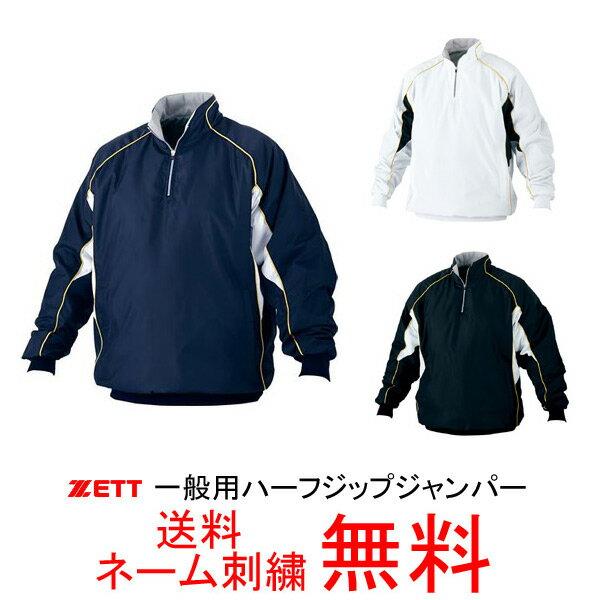 【ネーム刺繍無料】★ZETT(ゼット) 一般用トレーニングジャケット 長袖 ハーフジップ BOV450【送料無料/Vジャン/大人】