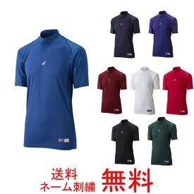 【ネーム刺繍無料】アシックス(asics) 一般用アンダーシャツ ハイネック 半袖 BAB103【送料無料】