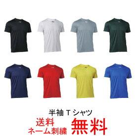 【ネーム刺繍無料】★アンダーアーマー 一般用半袖Tシャツ 1310139【送料無料/大人】