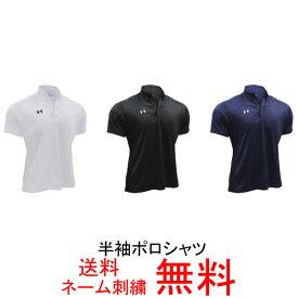 【ネーム刺繍無料】★アンダーアーマー 一般用ポロシャツ 1342582【送料無料/ベースボールTシャツ/大人】