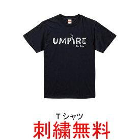 【ネーム刺繍無料】★ユニックス UMPIRE Tシャツ BX-83-39【アンパイア/審判】