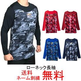 【ネーム刺繍無料】●アクティブーム ジャパン(ActiveM JAPAN) 一般用アンダーシャツ ローネック 長袖【送料無料/大人/クルーネック/丸首】