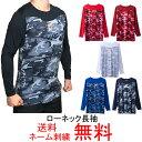 【ネーム刺繍無料】●アクティブーム ジャパン(ActiveM JAPAN) 一般用アンダーシャツ ローネック 長袖【送料無料…