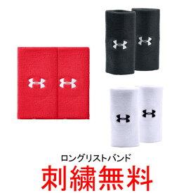 【刺繍無料】アンダーアーマー パフォーマンスリストバンド ロング 1218006 ペア売り【野球用品/限定商品】
